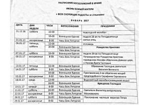 Расписание богослужений на январь 2017 года