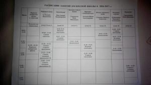 Расписание занятий воскресной школы в 2017 году